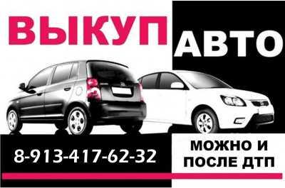 Выкуп автомобилей в Новокузнецке